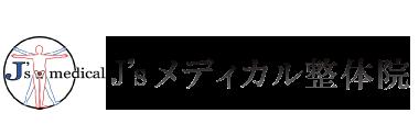 武蔵小杉で整体を受けるなら【口コミランキング1位】J'sメディカル整体院 ロゴ