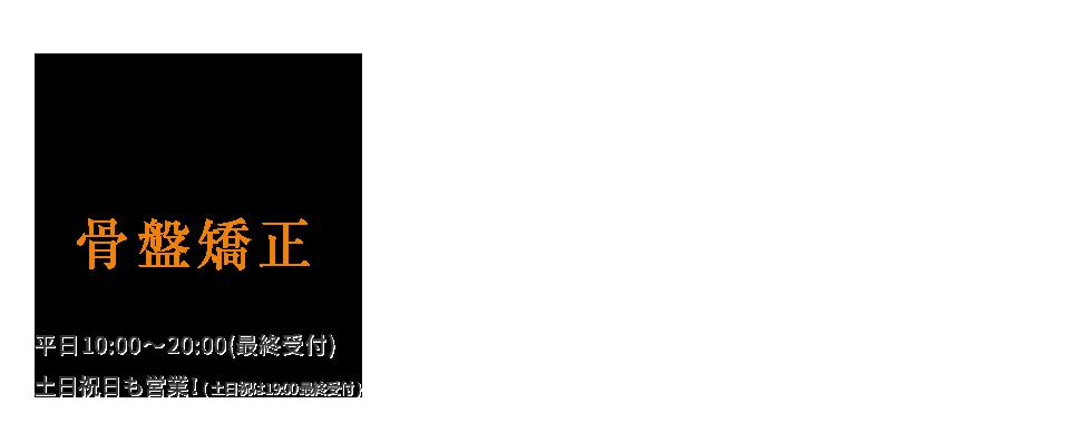 武蔵小杉で整体を受けるなら【口コミランキング1位】J'sメディカル整体院 メインイメージ
