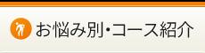 武蔵小杉で整体を受けるなら【口コミランキング1位】J'sメディカル整体院 適応症例
