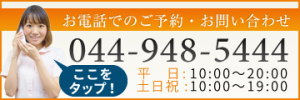 044-948-5444